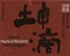 Konteki Pearls of Simplicity Junmai Daiginjo Sake 720ml Rated 93BTI