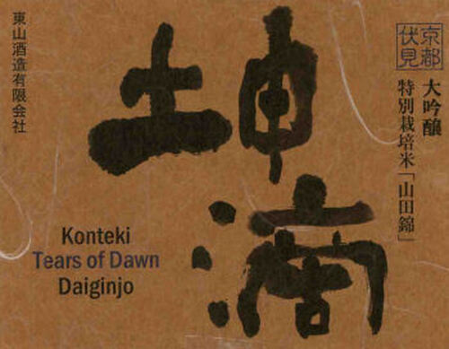 Konteki Tears of Dawn Daiginjo Sake 300ml Rated 91BTI