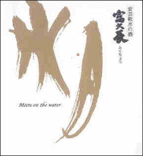 Fukucho Moon on the Water Junmai Ginjo Sake 300ml Rated 88