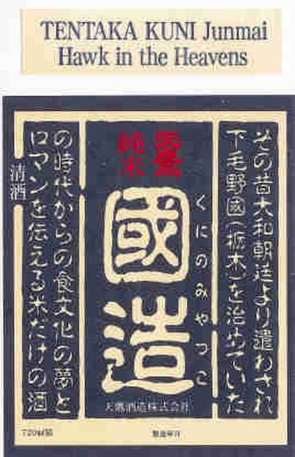 Tentaka Kuni Hawk in the Heavens Junmai Sake 720ml Rated 87IWC