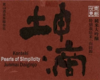 Konteki Pearls of Simplicity Junmai Daiginjo Sake 300ml Rated 93BTI