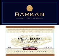 Barkan Cabernet Sauvignon Special Reserve Winemakers' Choice 750ml