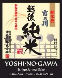 Yoshi No Gawa Echigo Junmai 300ml