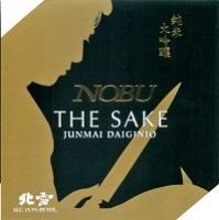 Nobu Sake Junmai Daiginjo 10Oz