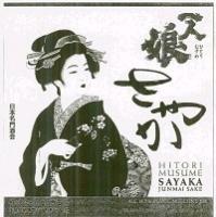 Hitorimusume Sake Junmai Sayaka 300ml