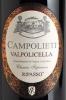 Luigi Righetti Valpolicella Classico Superiore Ripasso Campolieti 750ml